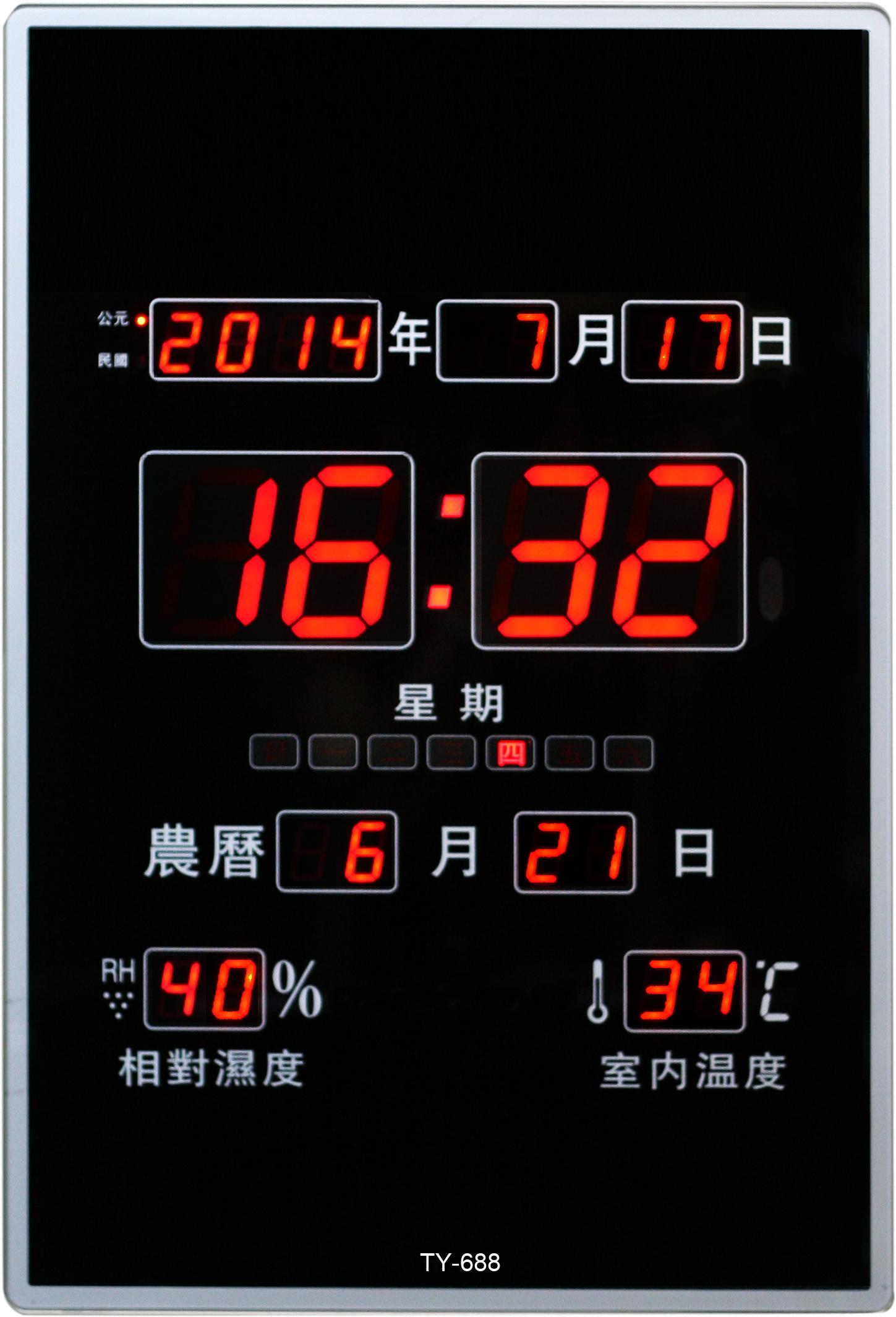电子日历钟-ty688